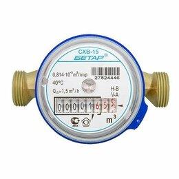 Счётчики воды - Счетчик воды Бетар СХВ-15, 0