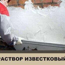 Строительные смеси и сыпучие материалы - Известковый Раствор, 0