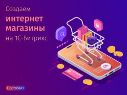 IT, интернет и реклама - Создание интернет-магазинов на Битрикс, 0