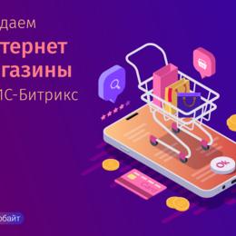 Рекрутеры - Создание интернет-магазинов на Битрикс, 0