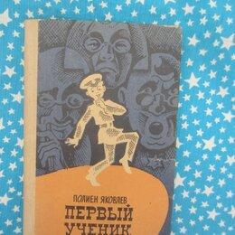 Детская литература - Ю. Коринец. Там вдали, за рекой. В белую ночь у костра, 0