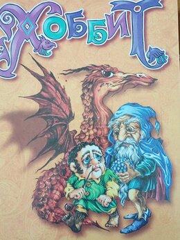 Детская литература - Дж.Р.Р.Толкин-Хоббит, 0