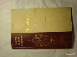 Антикварные книги - Журнал иллюстрированных монографий, 1903 г, 0
