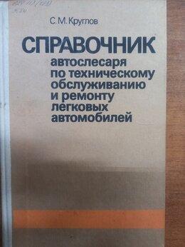 Техническая литература - Справочник автослесаря легковых…, 0