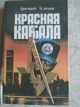 Наука и образование - Григорий Климов. Красная Каббала. , 0