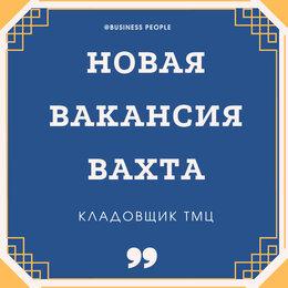 Работники склада - Кладовщик ТЦМ. Вахта. Север, 0
