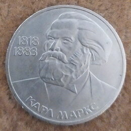 "Монеты - 1 рубль 1983 года ""Карл Маркс, 165 лет со дня…, 0"