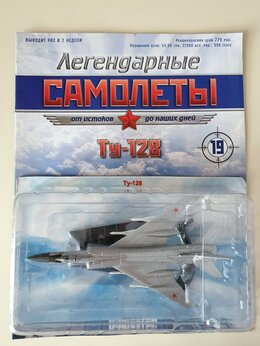 Модели - Легендарные самолеты №19 истребитель-перехватчик…, 0