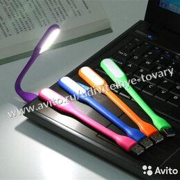 Аксессуары и запчасти для ноутбуков - Подсветка для Ноутбука, 0