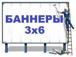Рекламные конструкции и материалы - Баннеры б/у. в Воронеже, 0