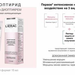 Для глаз - Лиерак Диоптирид Крем-филлер 15 мл, 0