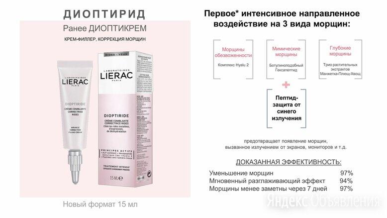 Лиерак Диоптирид Крем-филлер 15 мл по цене 1100₽ - Для глаз, фото 0