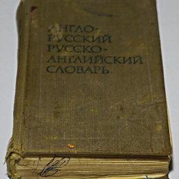 Словари, справочники, энциклопедии - РУССКО-АНГЛИЙСКИЙ КАРМАННЫЙ, 0