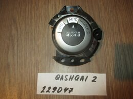 Трансмиссия  - Кнопка включения полного привода (Nissan Qashqai), 0