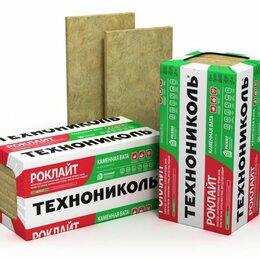 Готовые строения - Утеплитель РОКЛАЙТ-плиты-50 1200*600мм/12шт, 0