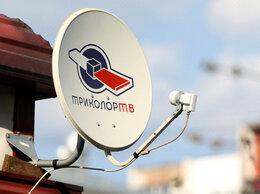 Спутниковое телевидение - Триколор  Установка,  Продажа , Настройка, 0