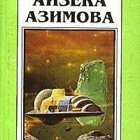 Астрология, магия, эзотерика - Миры Айзека Азимова. Книга 5, 0