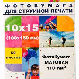 Бумага и пленка - Фотобумага Hi-Image Paper матовая односторонняя, 10x15 см, 110 г/м2, 50 л., 0