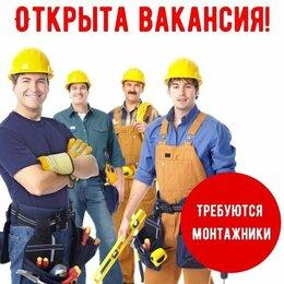 Монтажник - Монтажник отопления/Сантехник, 0