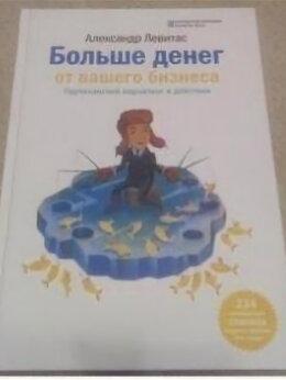 Бизнес и экономика - Книга бестселлер Александр Левитас.Больше денег…, 0
