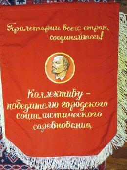Флаги и гербы - Вымпел: Ростовский горком профсоюза работников…, 0