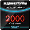 Ведение группы СОЦИАЛЬНЫЕ СЕТИ - 1 пост/день за 1000 рублей целый месяц! - IT, интернет и реклама, фото 1