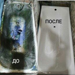 Ремонт и монтаж товаров - Реставрация Эмалировка ванн, 0