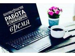 Заработать онлайн полевской работа для девушки в стерлитамаке