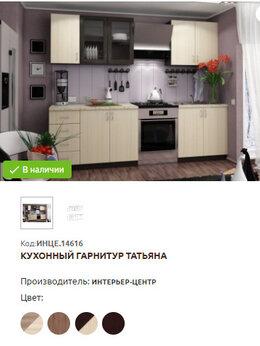 Мебель для кухни - кухонный гарнитур Татьяна, 0
