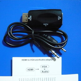 Компьютерные кабели, разъемы, переходники - HDMI в VGA, 0