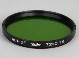 Светофильтры - Светофильтр желто-зеленый, ЖЗ-2х, 72х0,75, 0