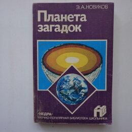 Наука и образование - Планета загадок Новиков Энергий Алексеевич, 0