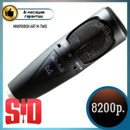 Микрофоны - Микрофон ART M-Two, 0