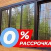 окна в рассрочку по цене 1000₽ - Окна, фото 0