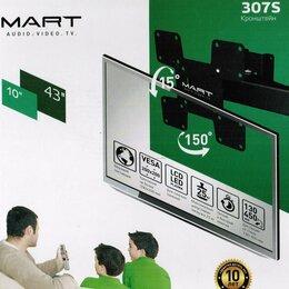 Кронштейны и стойки - Кронштейн для TV наклонно-поворотный mart 307S, 0