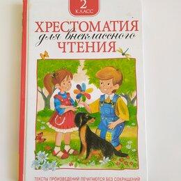 Детская литература - Хрестоматия для внеклассного чтения 2 класса, 0