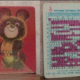 Постеры и календари - Стерео календарик Олимпийский мишка Олимпиада-80, 0