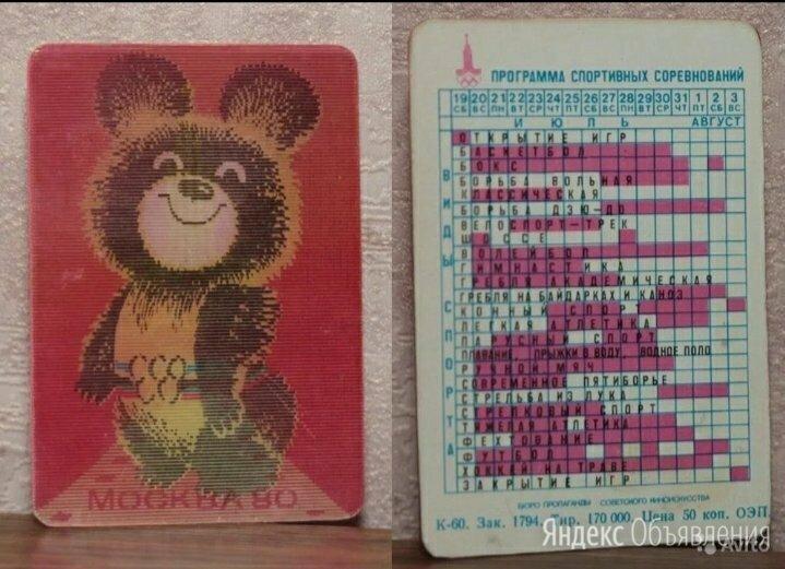 Стерео календарик Олимпийский мишка Олимпиада-80 по цене 499₽ - Постеры и календари, фото 0