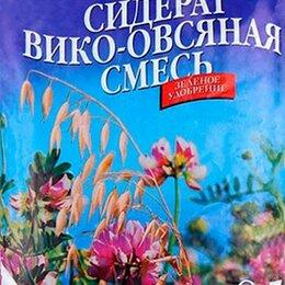 Удобрения - Удобрение сидерат вико-овсяная смесь 0,75 кг, 0