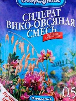 Субстраты, грунты, мульча - Удобрение сидерат вико-овсяная смесь 0,75 кг, 0