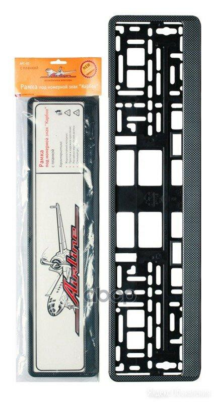 Рамка Под Номерной Знак Карбон (Afc-03) AIRLINE арт. AFC03 по цене 200₽ - Кузовные запчасти , фото 0