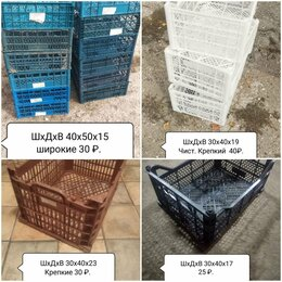 Прочие хозяйственные товары - Ящики для хранения фруктов и овощей, 0