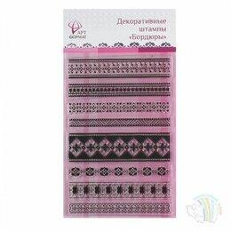 Фактурные декоративные покрытия - Декоративные штампы «Бордюры», 0