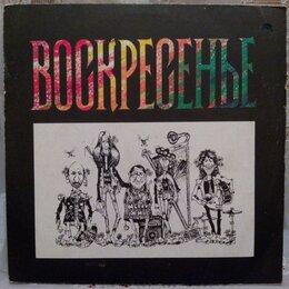 Виниловые пластинки - ВОСКРЕСЕНЬЕ  1981  Same    , 0