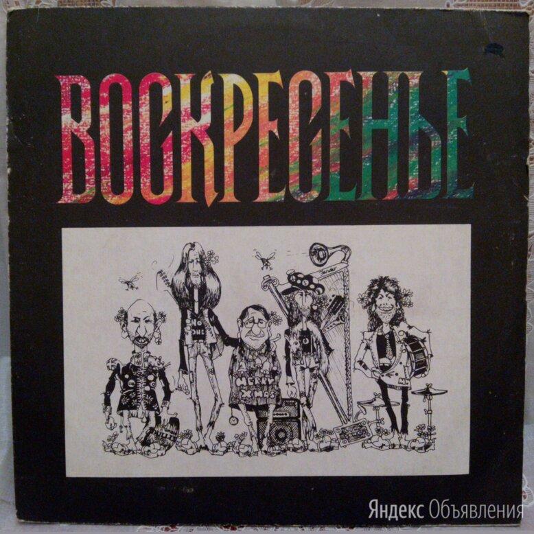 ВОСКРЕСЕНЬЕ  1981  Same     по цене 2000₽ - Виниловые пластинки, фото 0