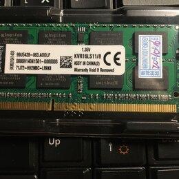 Модули памяти - KVR16LS11/8 DDR3L, KVR16S11/8 DDR3 - 8гб 1600, 0