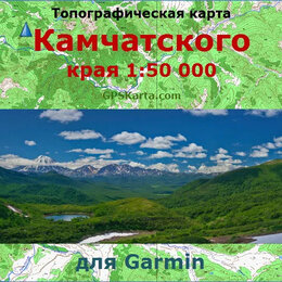 Карты и программы GPS-навигации - Камчатский край топография  v3.0 для Garmin (IMG), 0