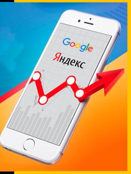 IT, интернет и реклама - SEO продвижение сайта | Яндекс и Google, 0