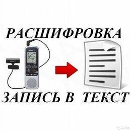 Наука, образование - Перевод аудио видео в текст Транскрибация, 0