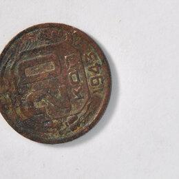 Монеты - 20 копеек 1943 год, 0